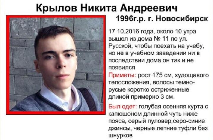 19-летний ученик пропал подороге научебу вНовосибирске