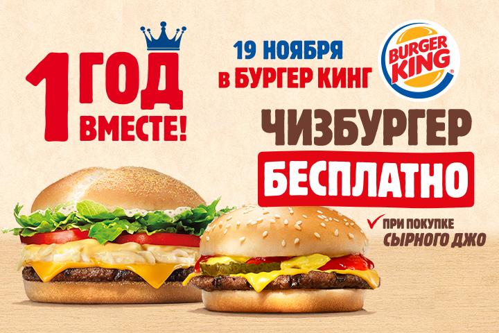 Бургер Кинг – глобальная сеть ресторанов быстрого обслуживания.