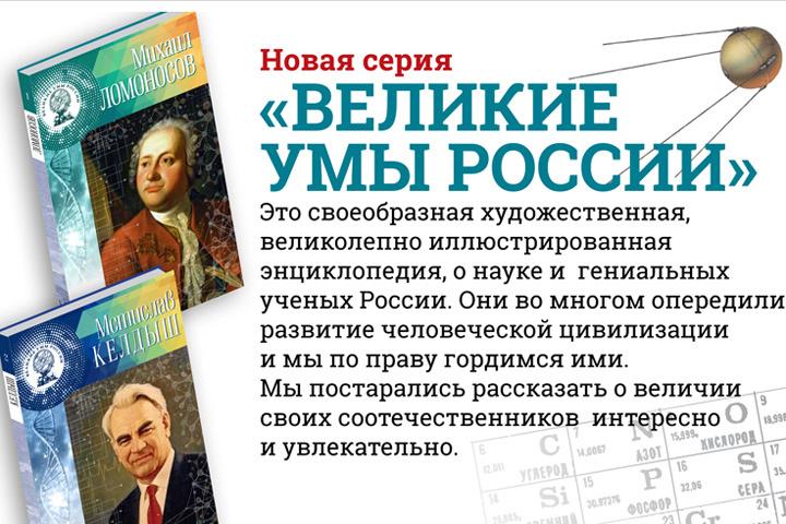 Соберите всю коллекцию «Великие умы России»!