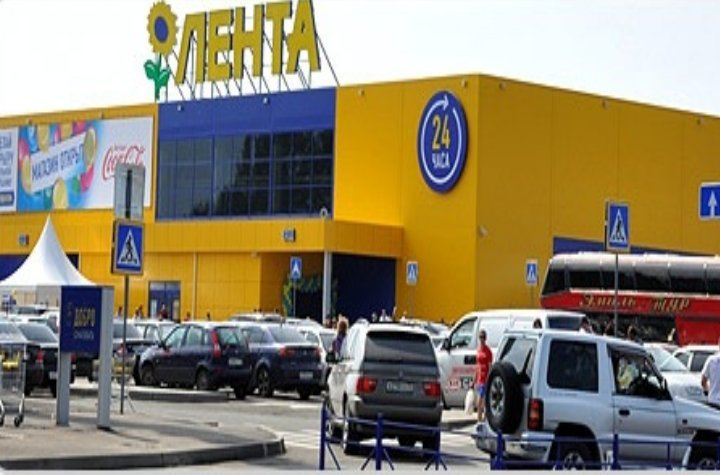Сегодня в12:00 состоялось открытие 2-го гипермаркета «Лента»