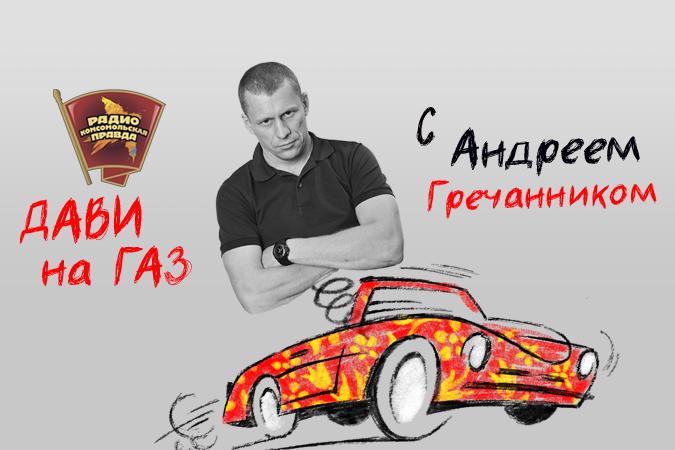 Обсуждаем главные автомобильные новости с Андреем Гречанником в эфире программы «Дави на газ» на Радио «Комсомольская правда»