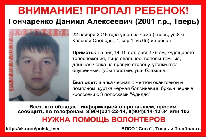 ВТвери 15-летний ребенок ушёл издома ипропал
