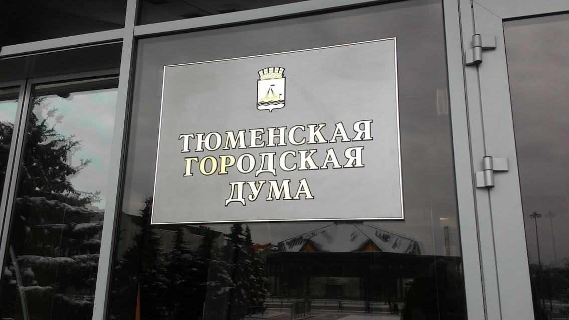 Тюменские депутаты предлагают создать «черный список» управляющих компаний города