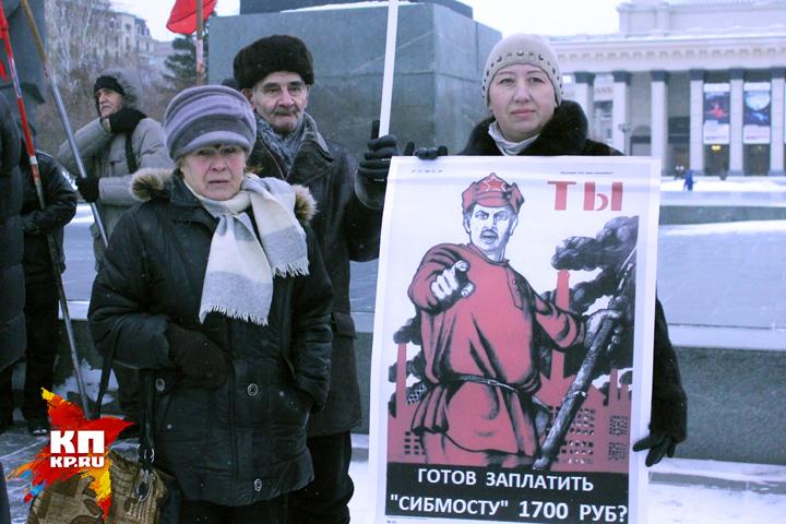 Жители Новосибирска выходят на пикеты, протестуя против судебного решения.