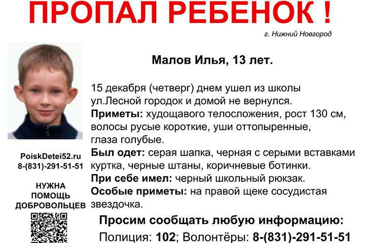 Тринадцатилетнего Илью Малова разыскивают вНижнем Новгороде