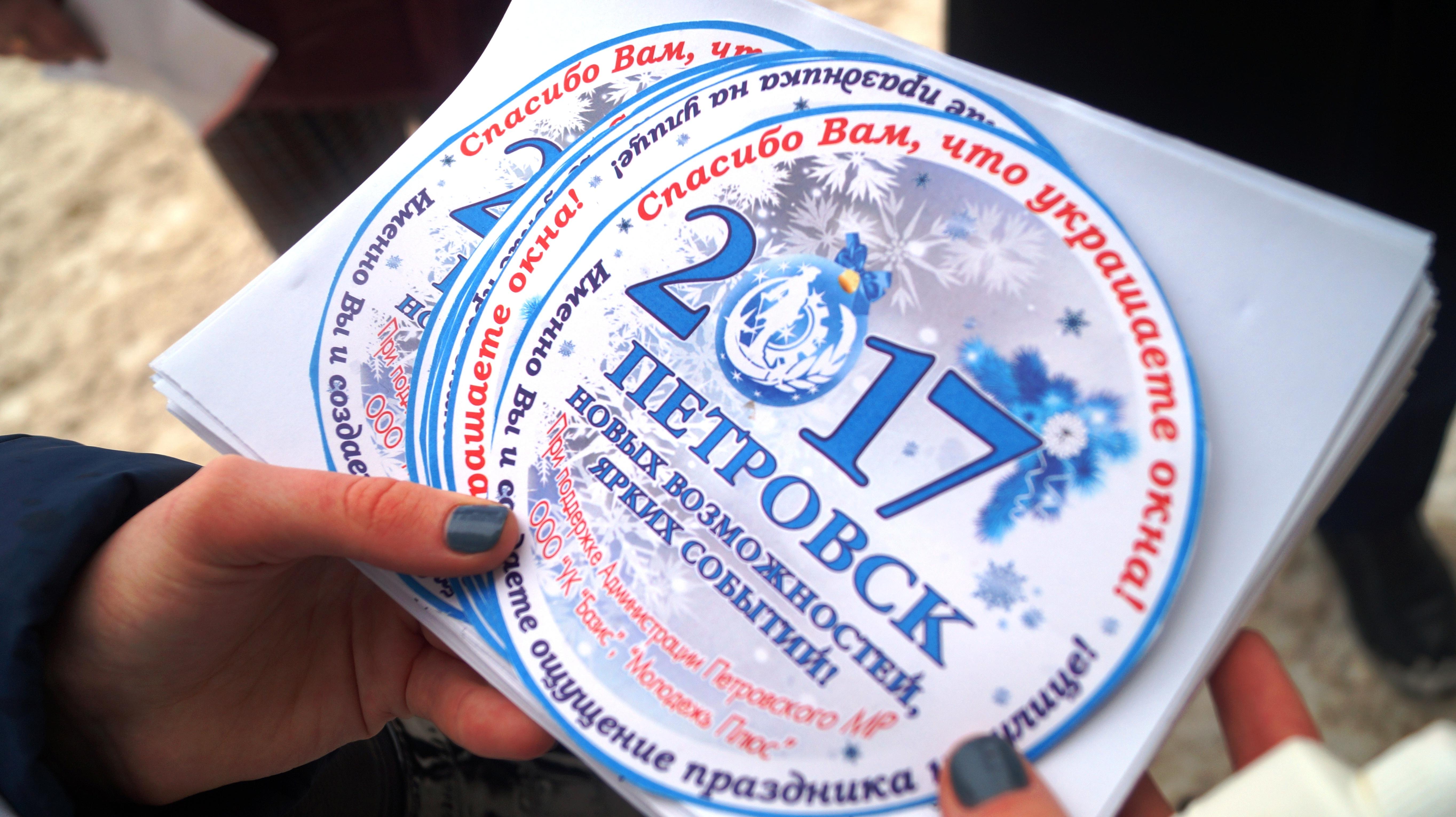 В самых новогодних домах Петровска появились праздничные стикеры