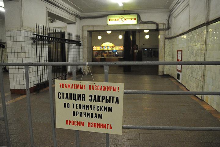 Вестибюли нескольких станций метро столицы будут закрыты ввыходные