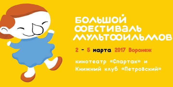 ВВоронеже в 7-мой раз состоится Большой фестиваль мультипликационных фильмов