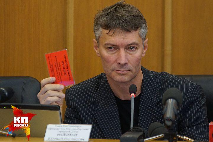 Свердловское Заксобрание лишило Ройзмана права решающего голоса