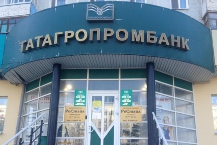 «Татагропромбанк» восстановил операции побезналичным подсчетам