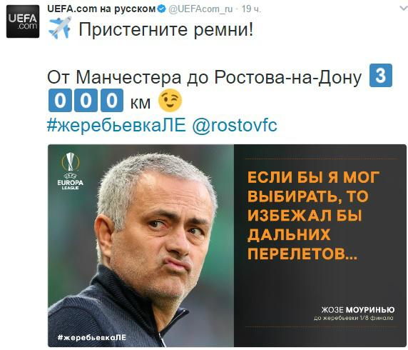 Pr-служба УЕФА подшутила над Моуринью после жеребьёвки