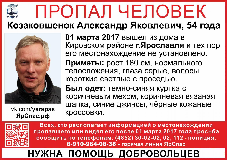 ВЯрославле разыскивают 54-летнего мужчину