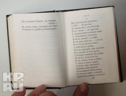 Стих панкратова черного