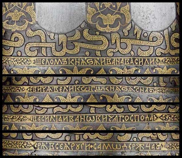 На шлеме повторяются одни и те же фрагменты слова, в которых угадывается имя - Аллах. Фото: wikipedia.org