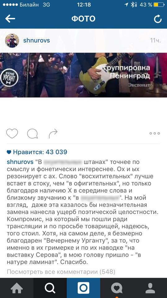 Мнение Сергея Шнурова относительно цензуры Фото: Личная страничка героя публикации в соцсети
