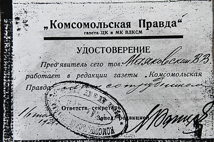 Редакционное удостоверение Владимира Маяковского, хранится в музее «Комсомольской правды. Фото: ТАСС