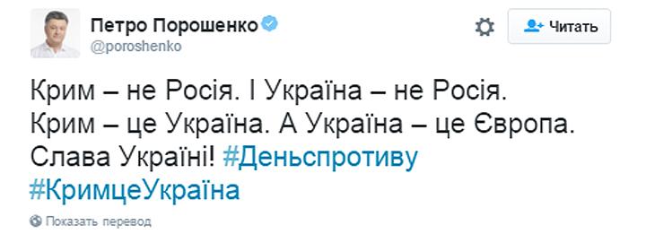 """""""Крым - не Россия. Украина - не Россия. Крым  - это украина, а Украина - это Европа. Слава Украине"""", написал Порошенко"""
