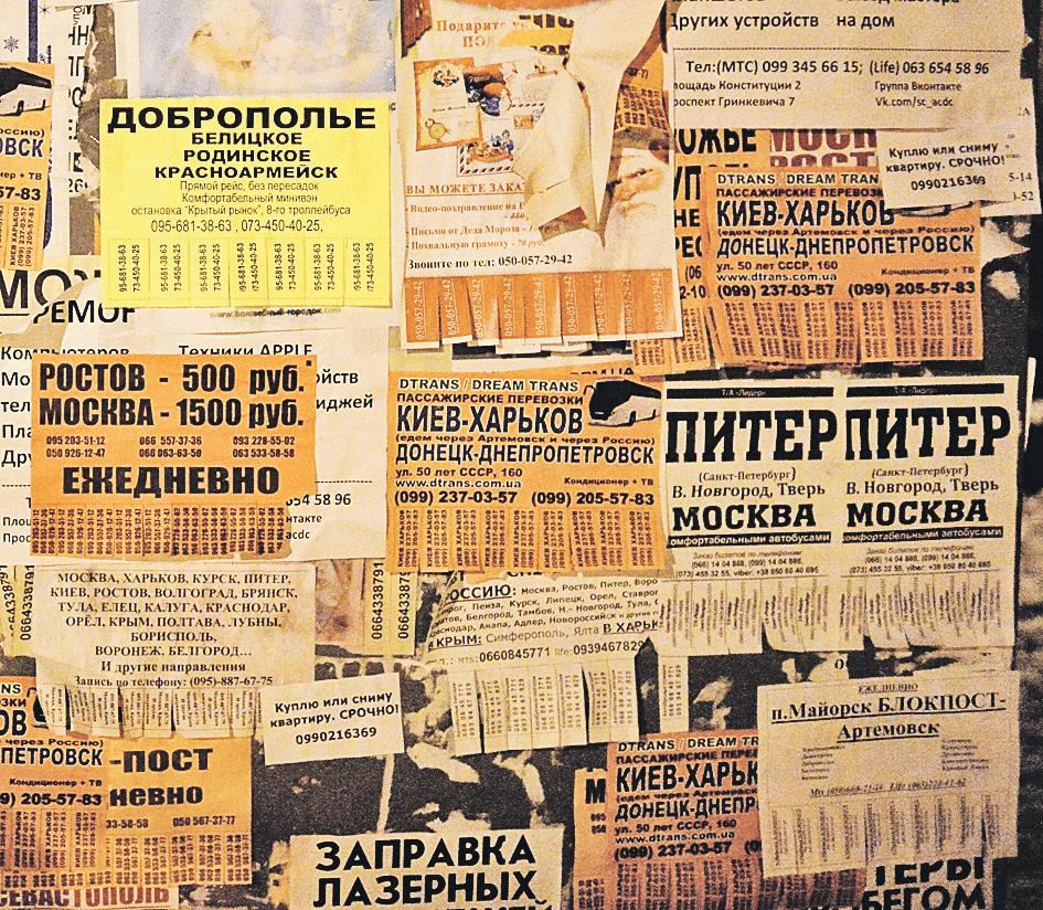 Это кажется, что Донецк в блокаде. Но купить отсюда билет на автобус до Киева с Харьковом или до Петербурга с Москвой - не проблема. Фото: Виктор ГУСЕЙНОВ
