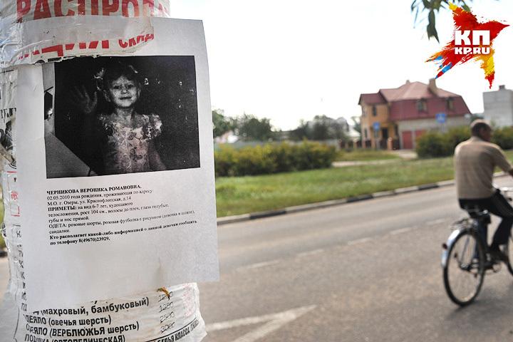 Объявление о пропаже девочки до сих пор висит в подмосковных Озерах. Фото: Евгения ГУСЕВА