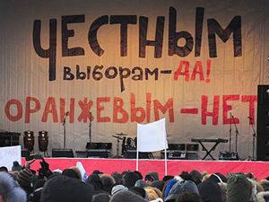 Митинг на Поклонной: трудяги против офисного планктона Фото: Сергей ШАХИДЖАНЯН