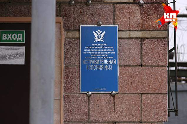 Сергей Кабалов покинул ворота колонии №33 Фото: Роман ЗЛОБИН