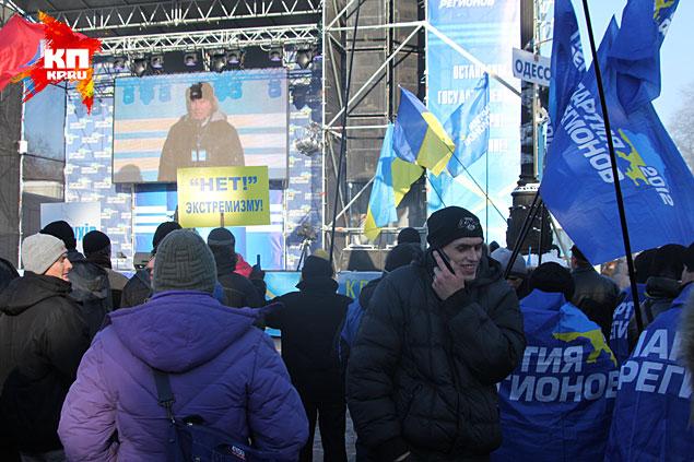 Митинг сторонников Партии Регионов Фото: Александр КОЦ