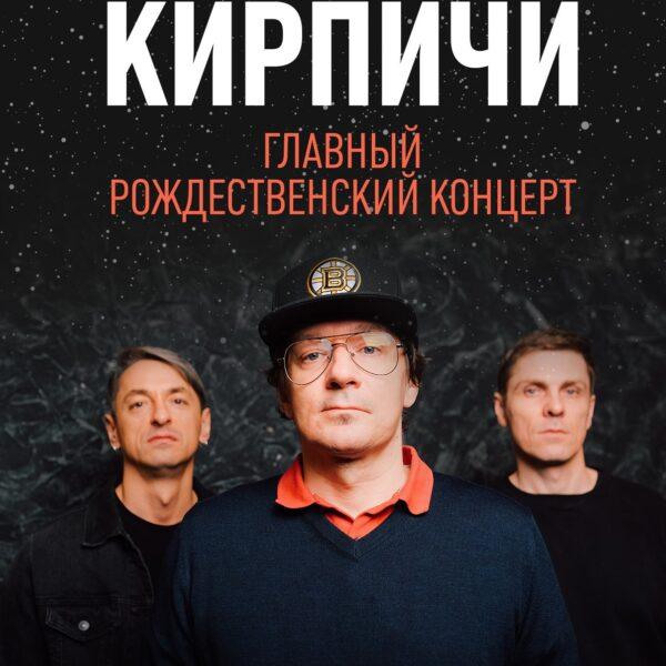 Главный рождественский концерт группы «Кирпичи»
