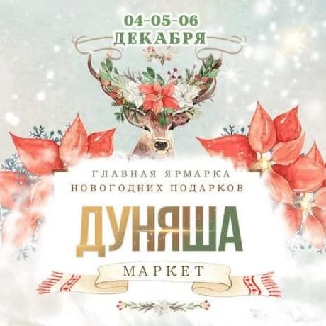 Главная ярмарка новогодних подарков «Дуняша-Маркет» в Москве