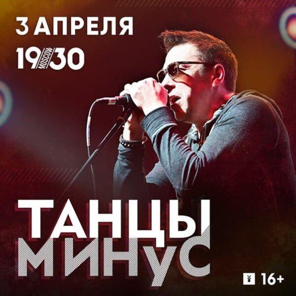 Концерт группы «Танцы Минус»