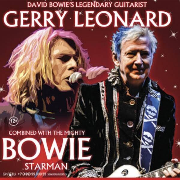 """Концерт """"Bowie Starman"""" 6 октября"""