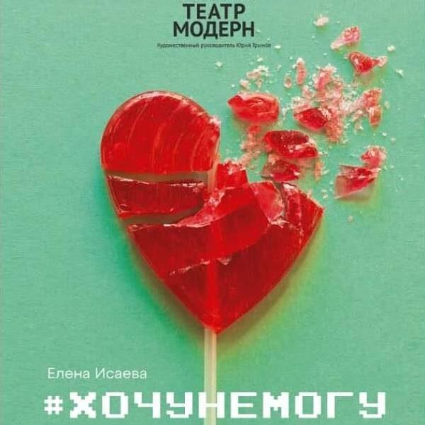 Спектакль #ХОЧУНЕМОГУ в Театре Модерн