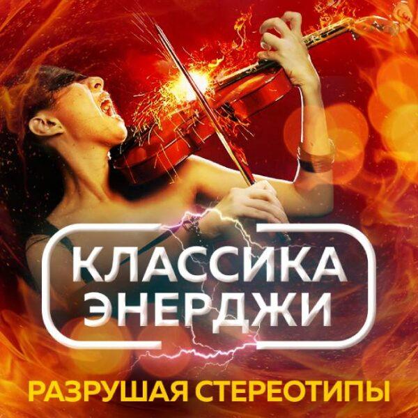 "Концерт ""Классика энерджи"""
