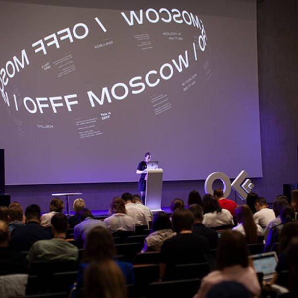 Фестиваль дизайна и цифрового искусства OFFF