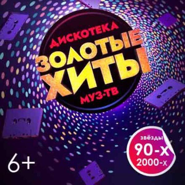 Дискотека МУЗ-ТВ «Золотые хиты»