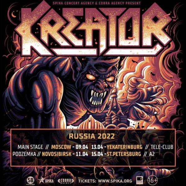 Концерт группы Kreator: презентация альбома «Gods Of Violence»