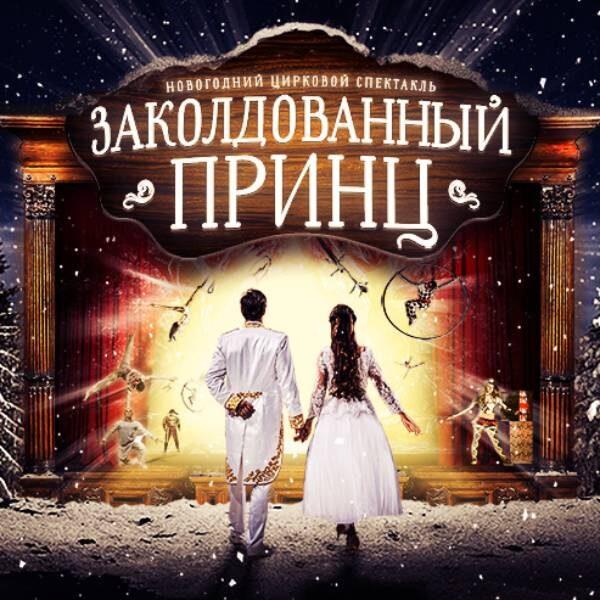 Новогоднее шоу «Заколдованный принц» в Вегасе