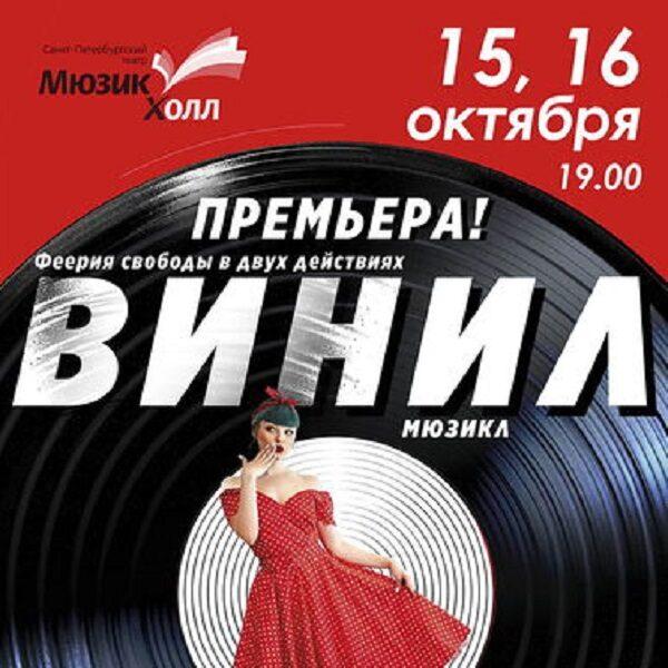 Мюзикл «Винил»: премьера в «Мюзик-холле»