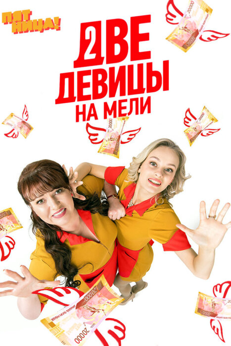 Две девицы на мели 1 сезон