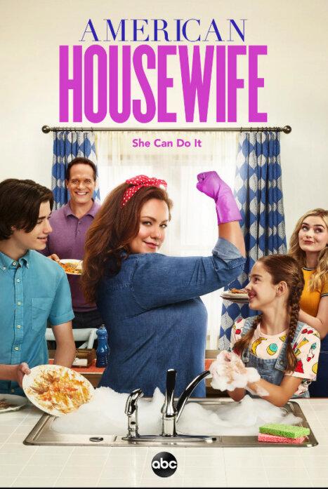 Американская домохозяйка