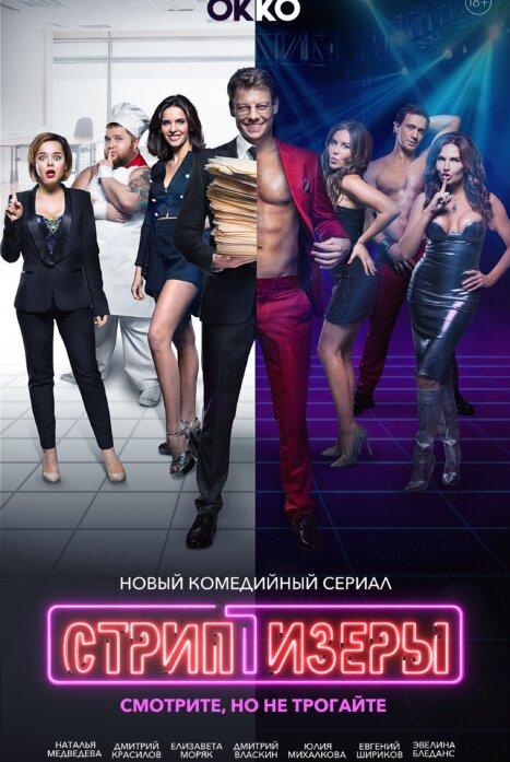 Стриптизеры 1 сезон