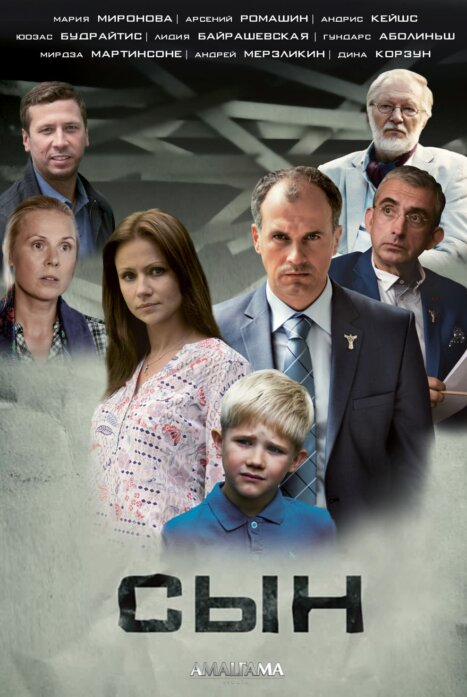 Сын (Россия, 2021)