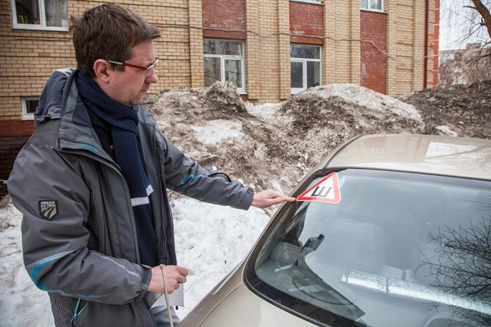 """Корреспондент """"КП"""" решил не нарушать ПДД и тоже наклеил на свою машины знак """"Шипы""""."""