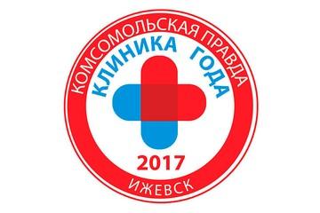 «Клиника года»: ижевчане выберут лучшую больницу города и народного врача