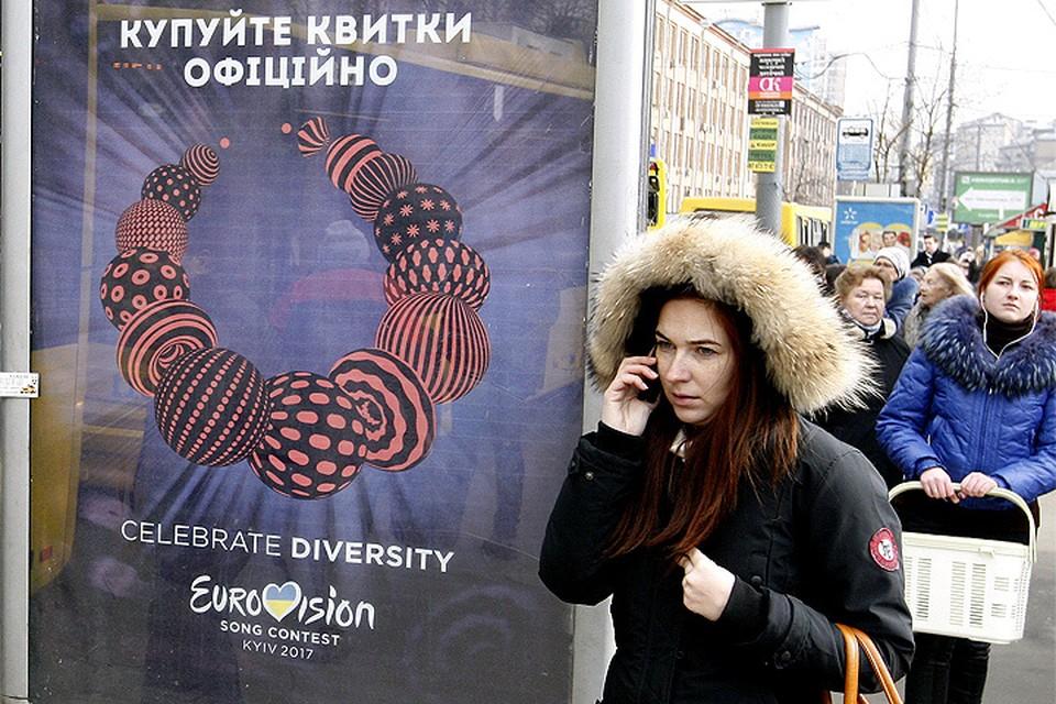 Афиша конкурса в центре Киева.