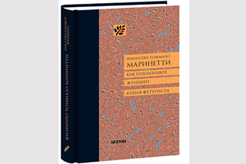 Филиппо Томмазо Маринетти в первой части своей жизни был Богом
