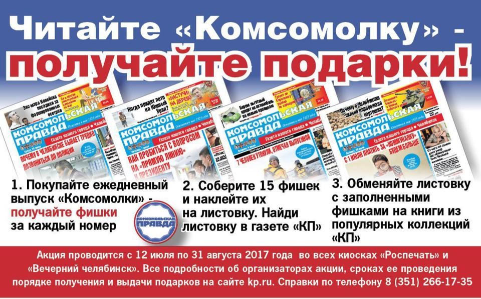 Читайте «Комсомолку» — получайте подарки!