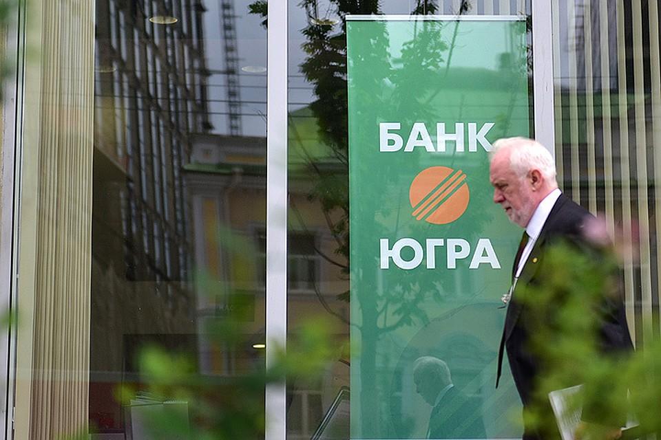 Югра банк омск вклады