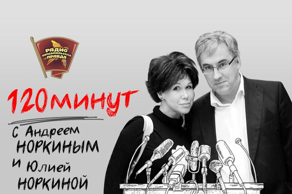 Обсуждаем главные новости с Андреем и Юлией Норкиными