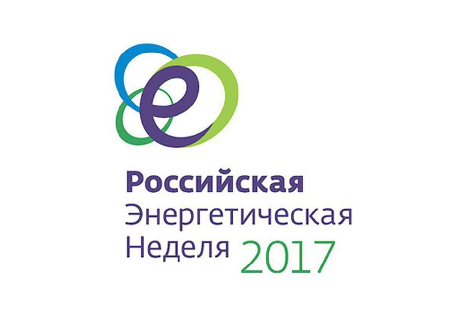 Российская энергетическая неделя станет крупнейшим в России отраслевым мероприятием международного уровня по энергетической тематике.
