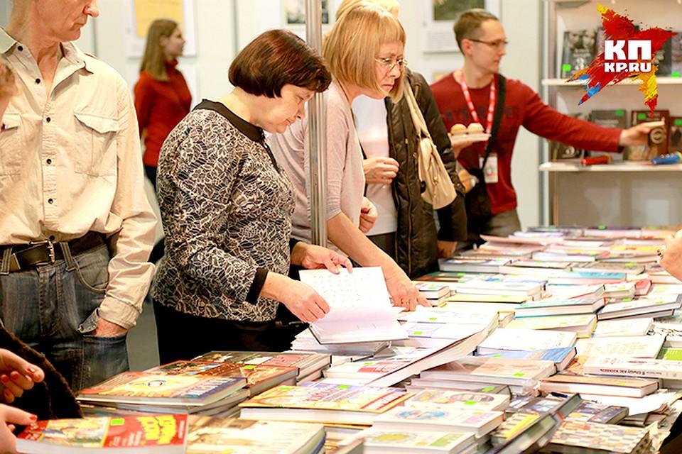 Программа XI Красноярской ярмарки книжной культуры